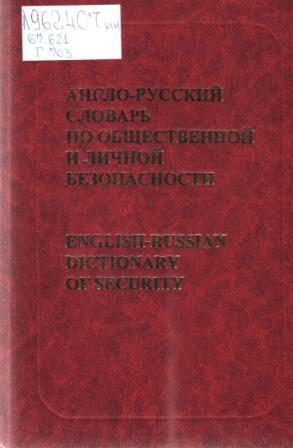 Е Словарь Русско Азербайджанский